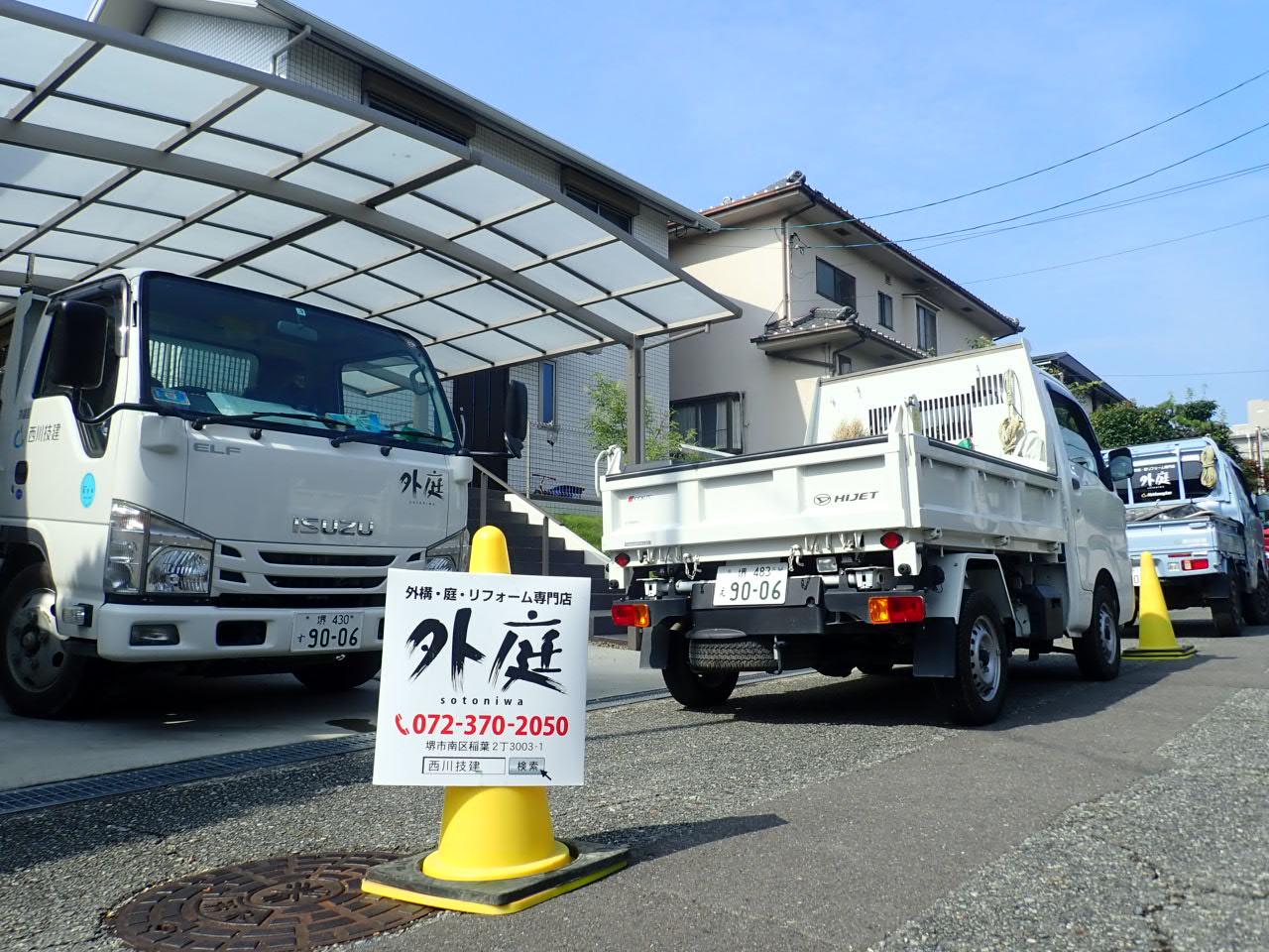 堺市南区 住み心地を改善する外構リフォームスタートしました