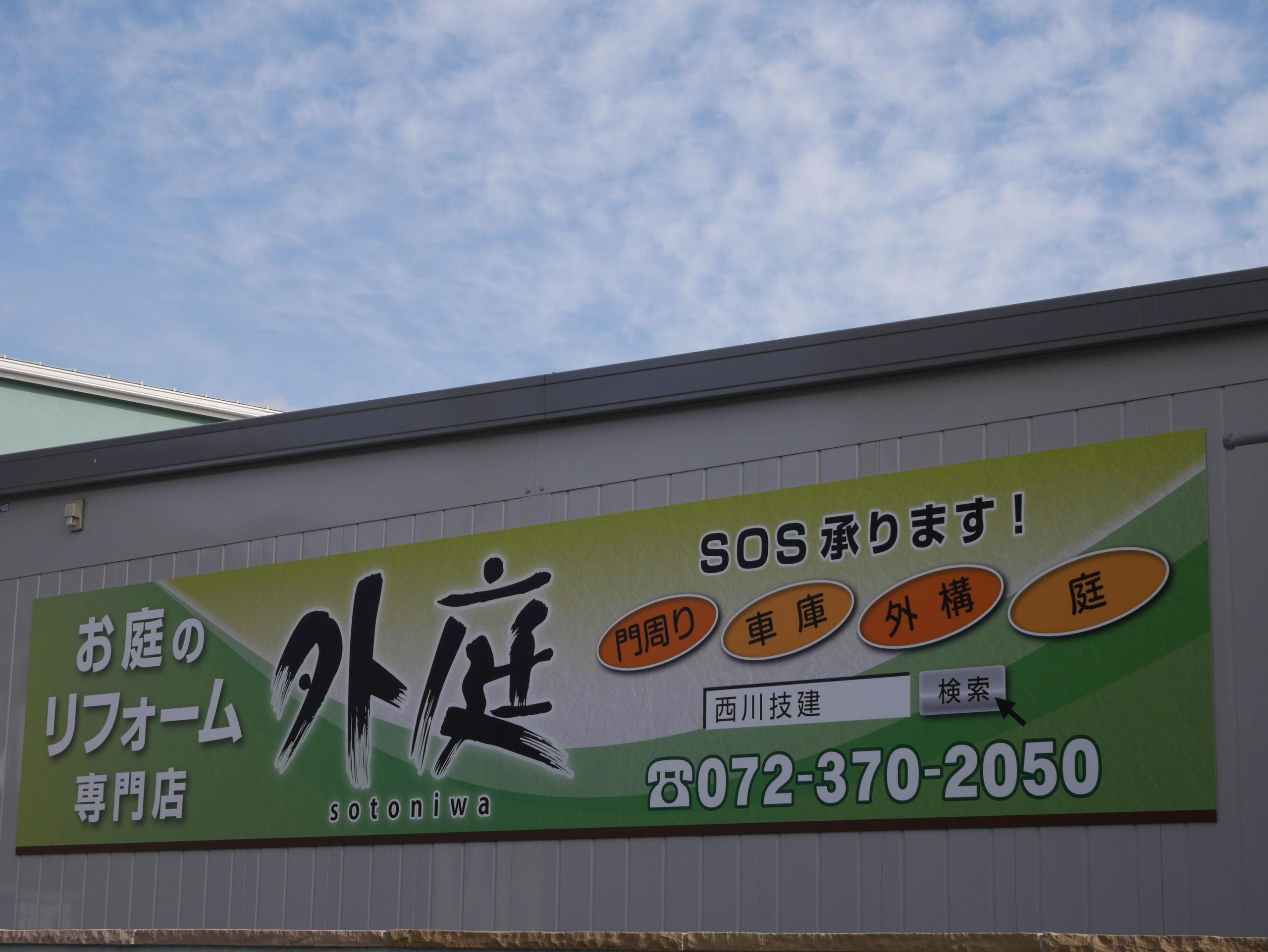 2017年 外構・お庭のリフォーム専門店 外庭sotoniwa 始めました