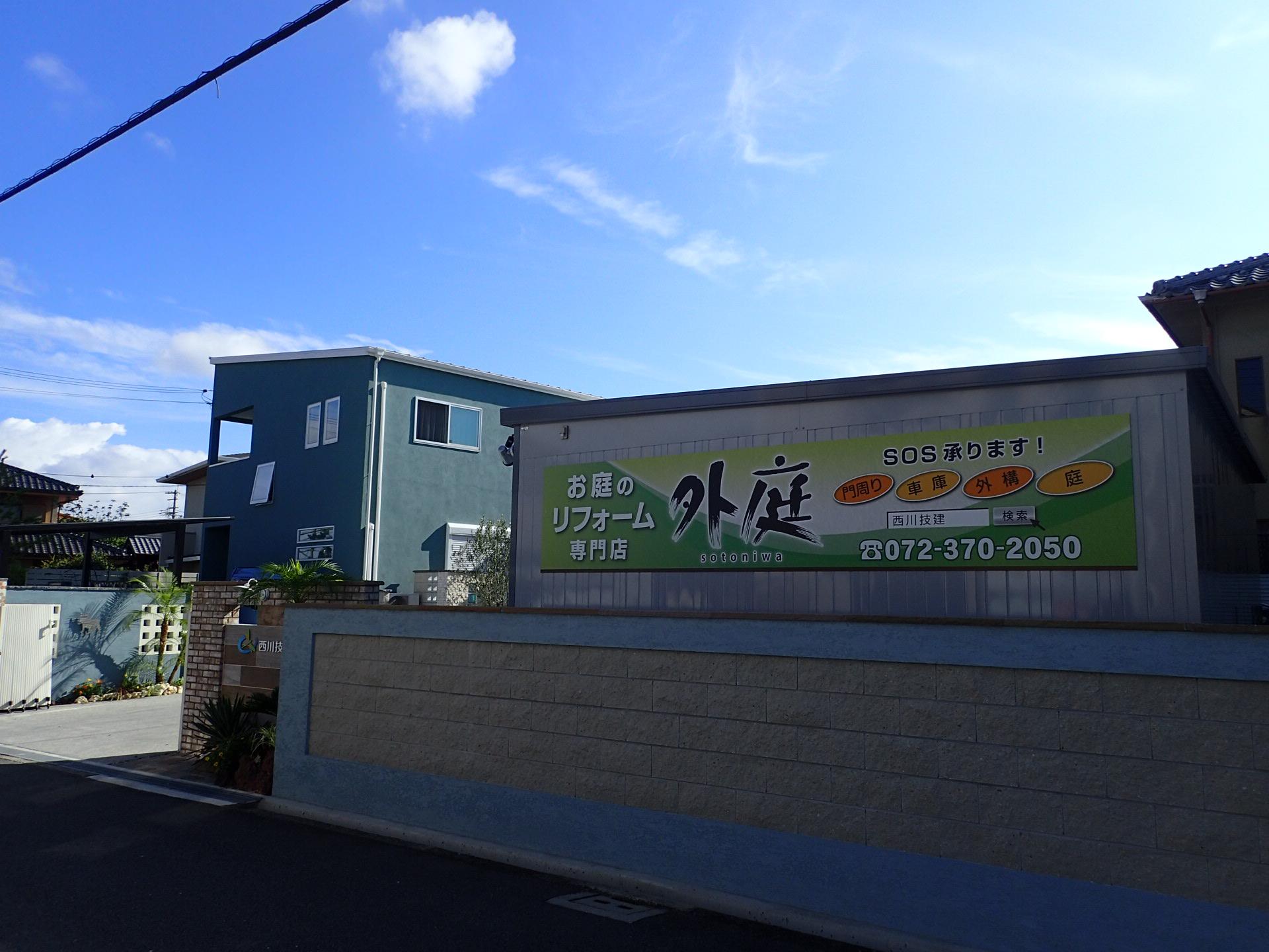 堺市南区で唯一の 外構リフォーム専門店 外庭sotoniwa