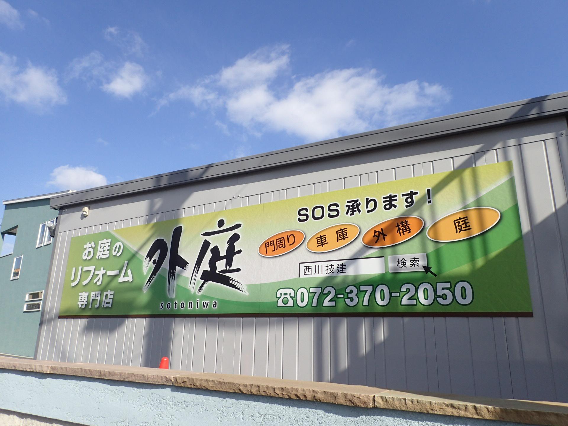 本年も 外構屋 西川技建 並びに 外構リフォーム専門店 外庭sotoniwaを宜しくお願い致します