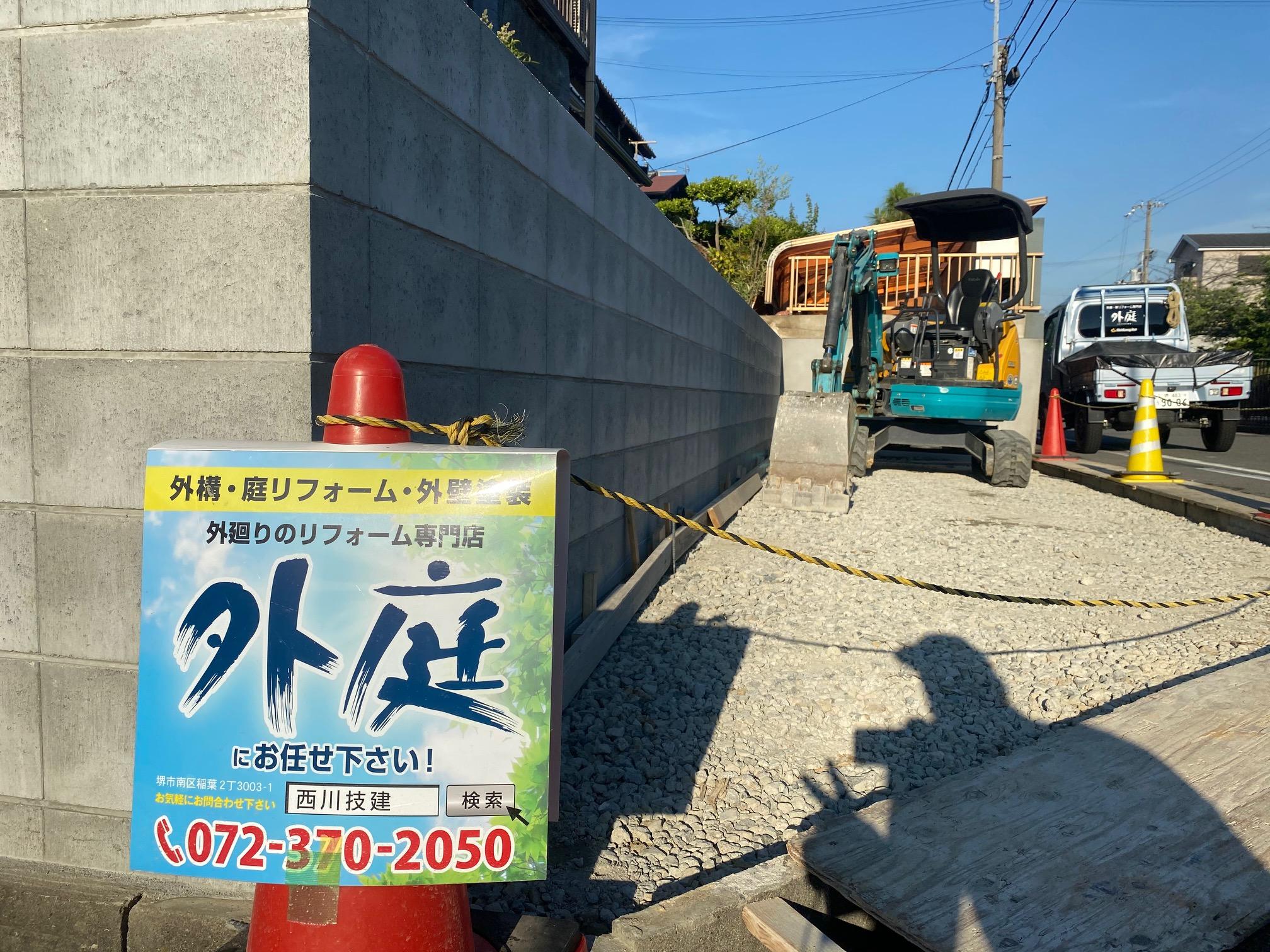 堺市西区 外構リフォーム工事②