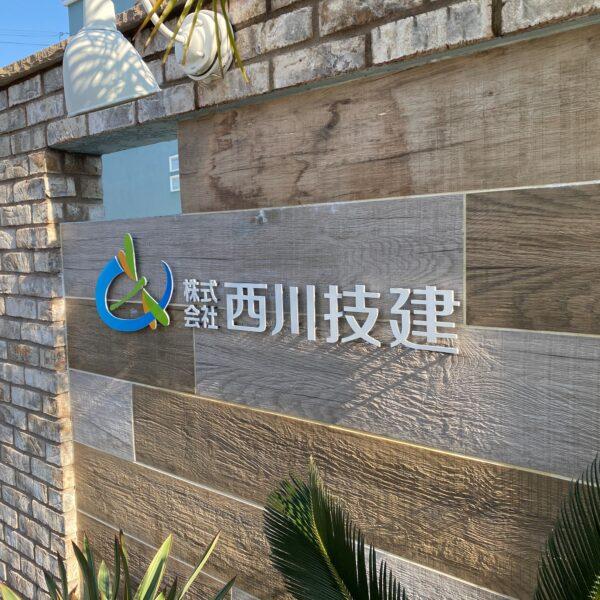 株式会社西川技建外構